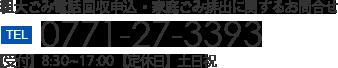 0771-23-1213